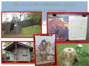На острове найдены следы древнего городища