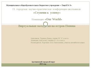 """Выполнили: Туровец Демид, ученик 10 """"А"""" класса Акимкина Анастасия, ученица 11"""