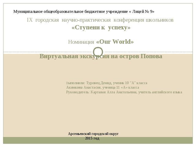 """Выполнили: Туровец Демид, ученик 10 """"А"""" класса Акимкина Анастасия, ученица 11..."""