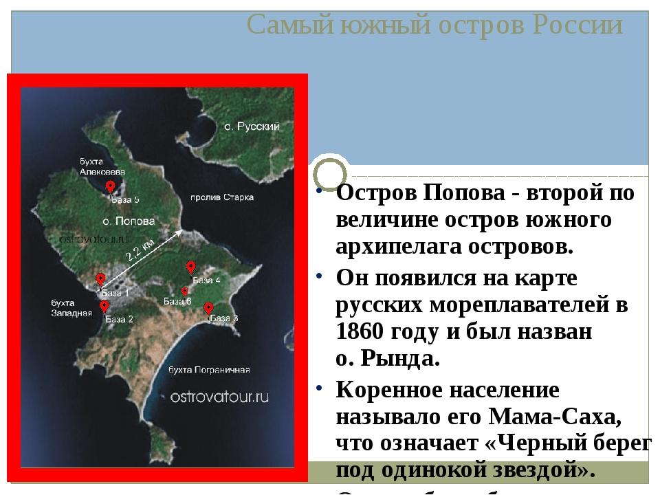 Остров Попова - второй по величине остров южного архипелага островов. Он появ...