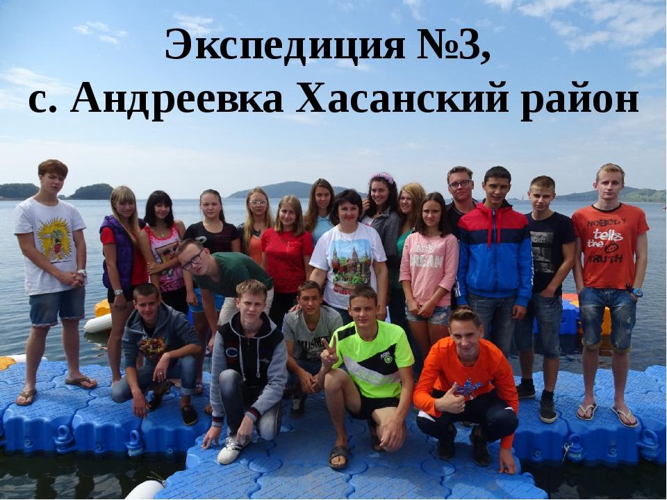Экспедиция №3, с. Андреевка Хасанский район