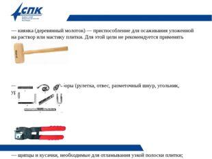 — киянка (деревянный молоток) — приспособление для осаживания уложенной на р