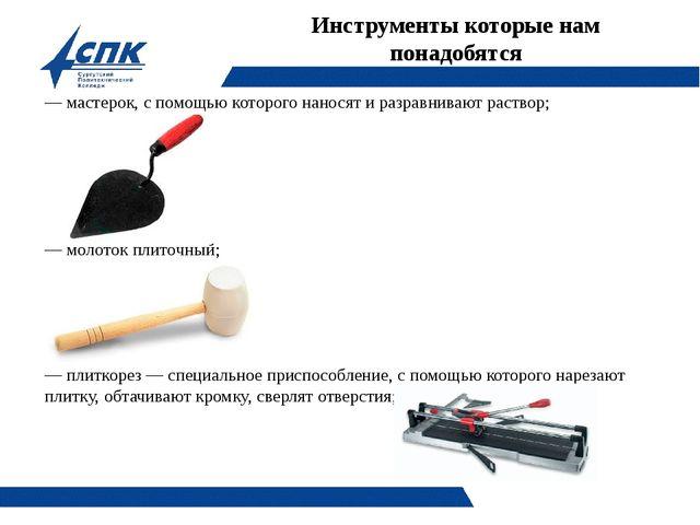 Инструменты которые нам понадобятся — мастерок, с помощью которого наносят и...