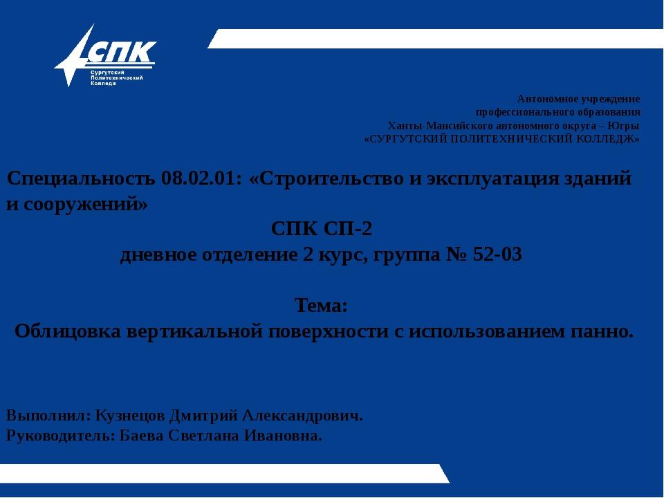 Автономное учреждение профессионального образования Ханты-Мансийского автоном...