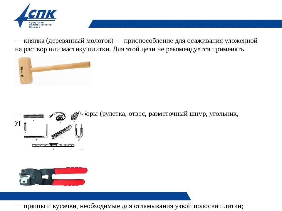 — киянка (деревянный молоток) — приспособление для осаживания уложенной на р...