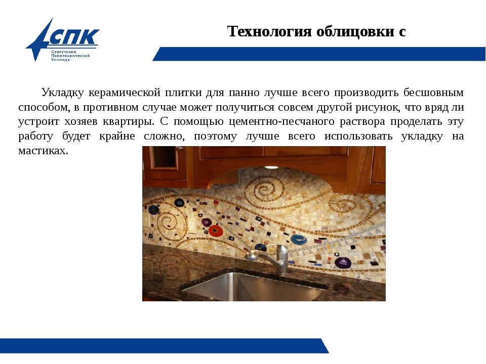 Технология облицовки с использованием панно Укладку керамической плитки для п...