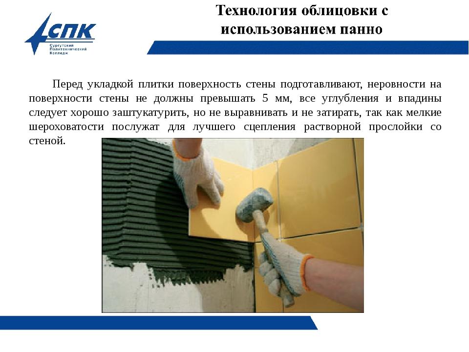 Перед укладкой плитки поверхность стены подготавливают, неровности на поверх...