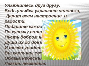 Улыбнитесь друг другу. Ведь улыбка украшает человека, Дарит всем настроение и