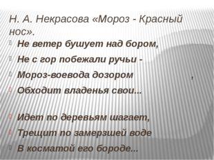 Н. А. Некрасова «Мороз - Красный нос». Не ветер бушует над бором, Не с гор по