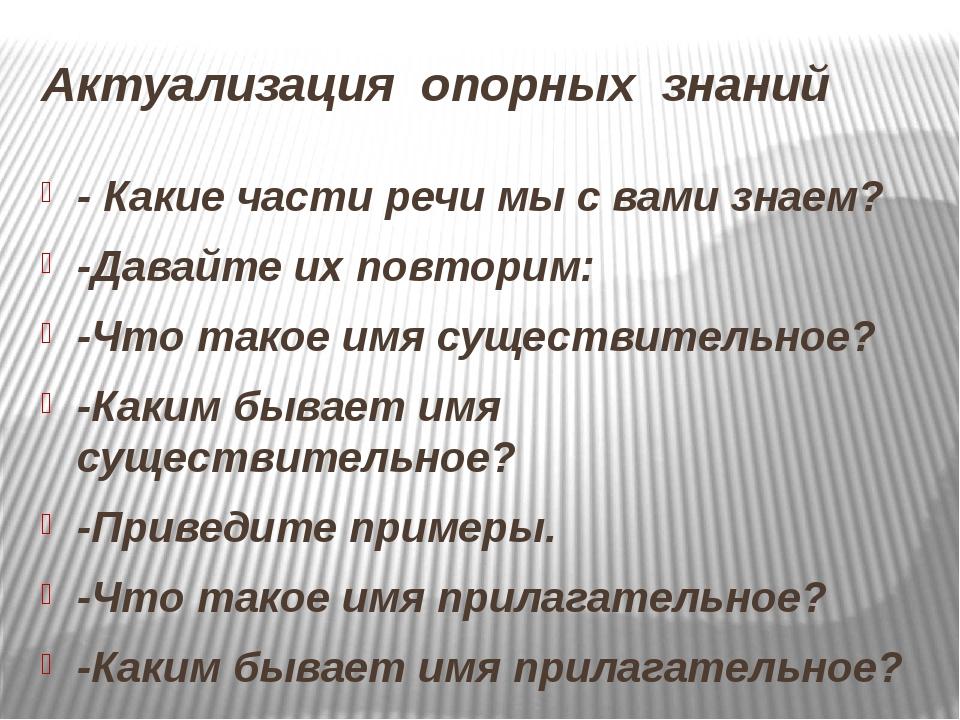 Актуализация опорных знаний - Какие части речи мы с вами знаем? -Давайте их п...