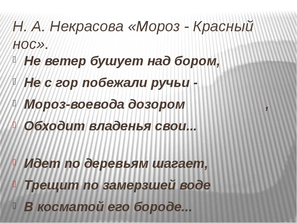 Н. А. Некрасова «Мороз - Красный нос». Не ветер бушует над бором, Не с гор по...
