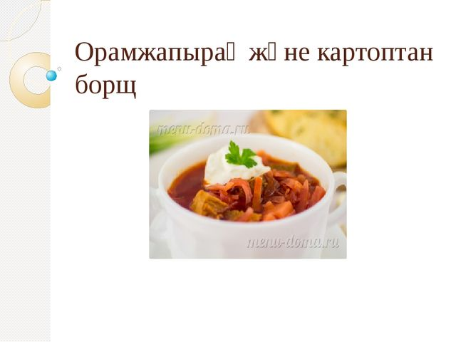 Орамжапырақ және картоптан борщ