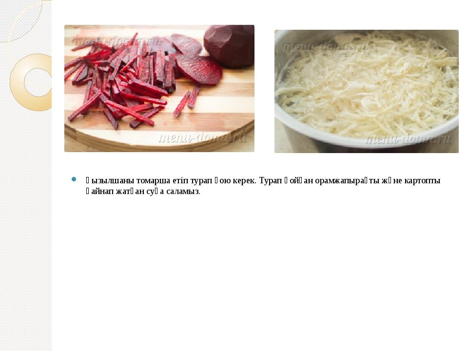 Қызылшаны томарша етіп турап қою керек. Турап қойған орамжапырақты және карто...