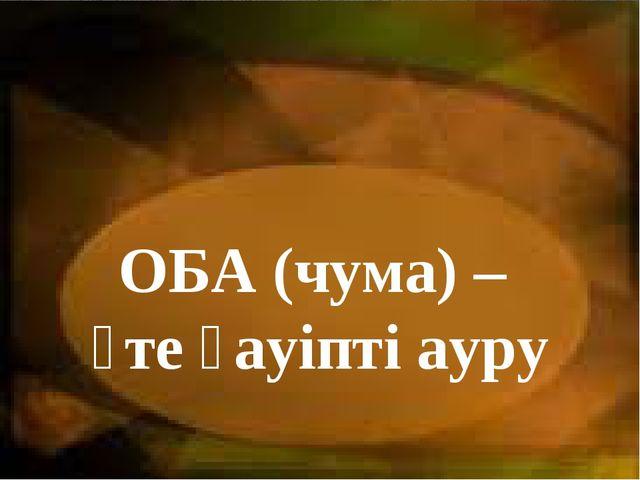 ОБА (чума) – өте қауіпті ауру