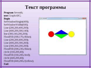 Program Seventh; uses GraphABC; Begin SetWindowHeight(400); SetWindowWidth(6