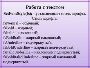 SetFontStyle(fs); - устанавливает стиль шрифта. Стиль шрифта: fsNormal – обы