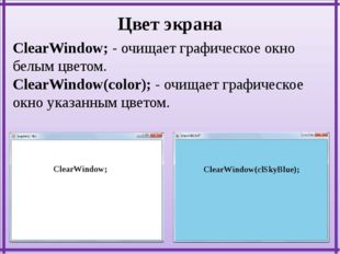 ClearWindow; - очищает графическое окно белым цветом. ClearWindow(color); -