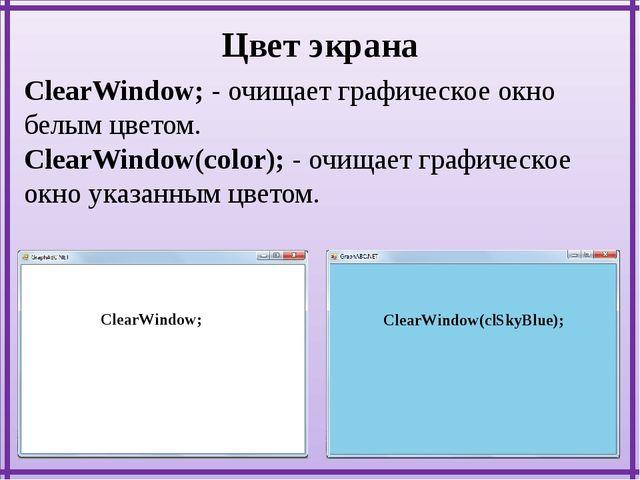 ClearWindow; - очищает графическое окно белым цветом. ClearWindow(color); -...