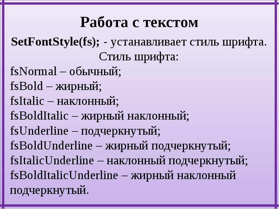 SetFontStyle(fs); - устанавливает стиль шрифта. Стиль шрифта: fsNormal – обы...