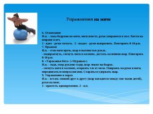 Упражнения на мяче 6. Отжимание И.п. - лежа бедрами на мяче, ноги вместе, рук