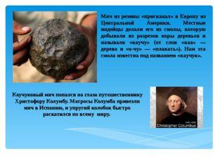 Каучуковый мяч попался на глаза путешественнику Христофору Колумбу. Матросы К