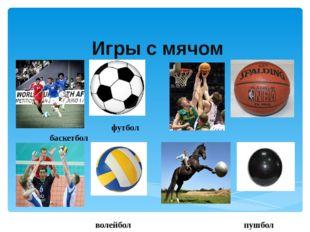 Игры с мячом футбол баскетбол волейбол пушбол