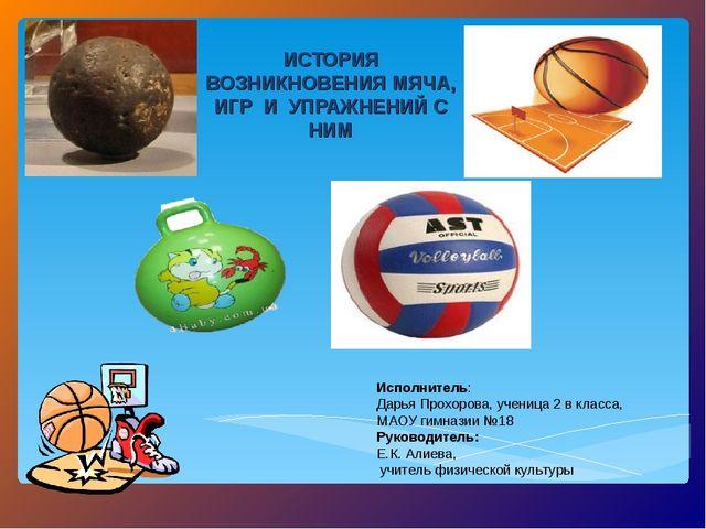 Доклад появление мяча упражнений и игр с мячом 9740