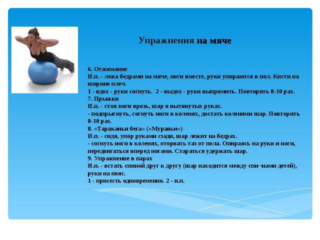 Упражнения на мяче 6. Отжимание И.п. - лежа бедрами на мяче, ноги вместе, рук...