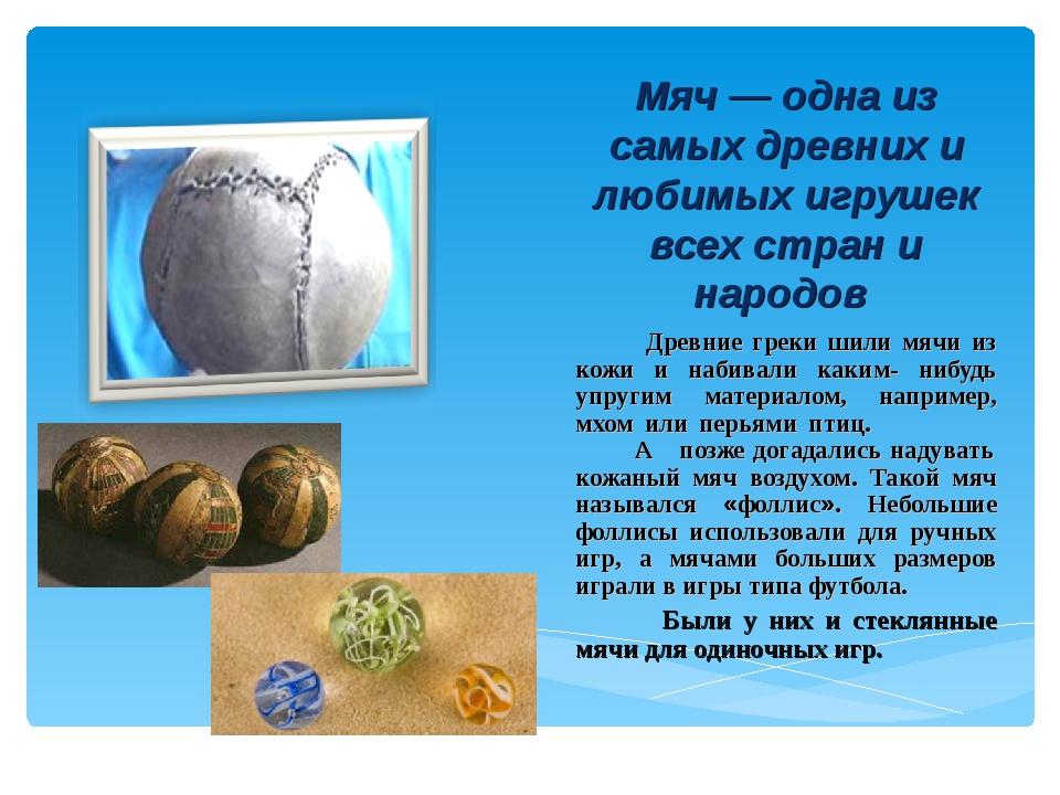 Мяч — одна из самых древних и любимых игрушек всех стран и народов Древние гр...