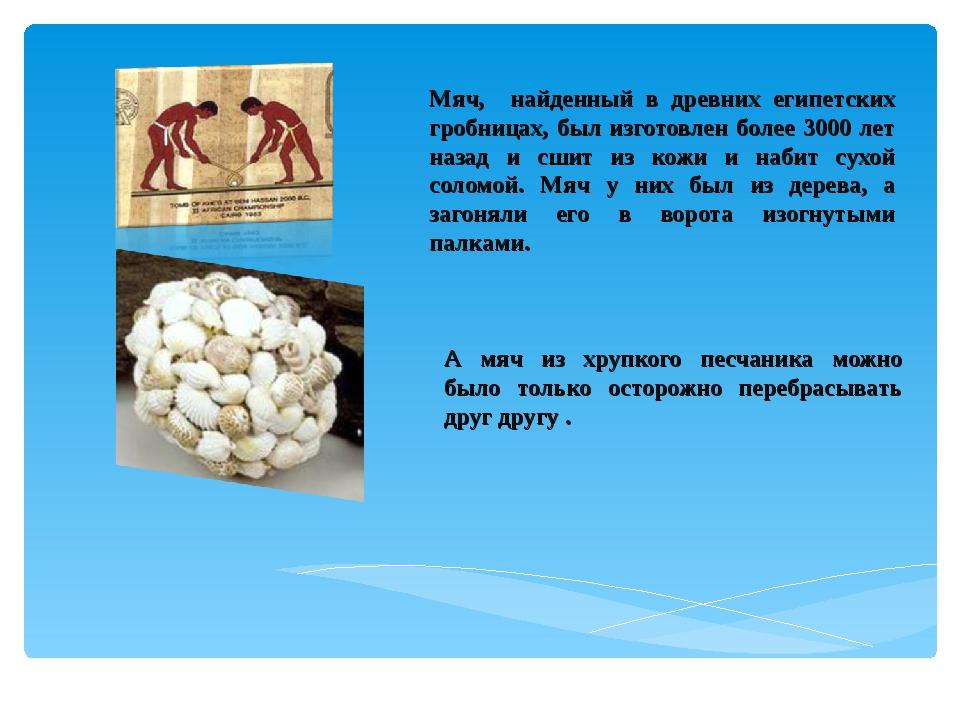 Мяч, найденный в древних египетских гробницах, был изготовлен более 3000 лет...