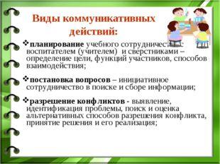 планирование учебного сотрудничества с воспитателем (учителем) и сверстникам