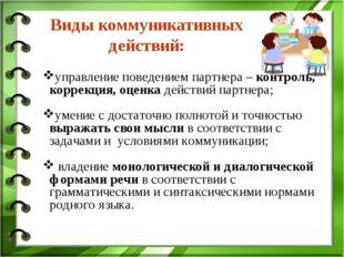 управление поведением партнера – контроль, коррекция, оценка действий партнер
