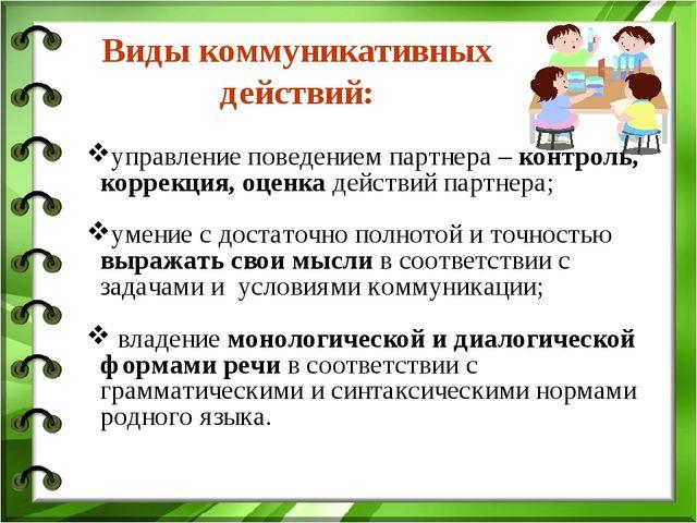 управление поведением партнера – контроль, коррекция, оценка действий партнер...