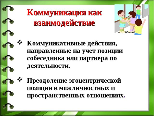 Коммуникативные действия, направленные на учет позиции собеседника или партне...