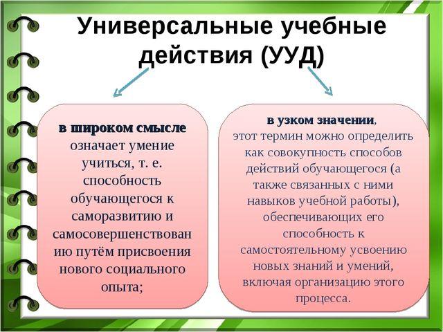 Универсальные учебные действия (УУД) в широком смысле означает умение учиться...