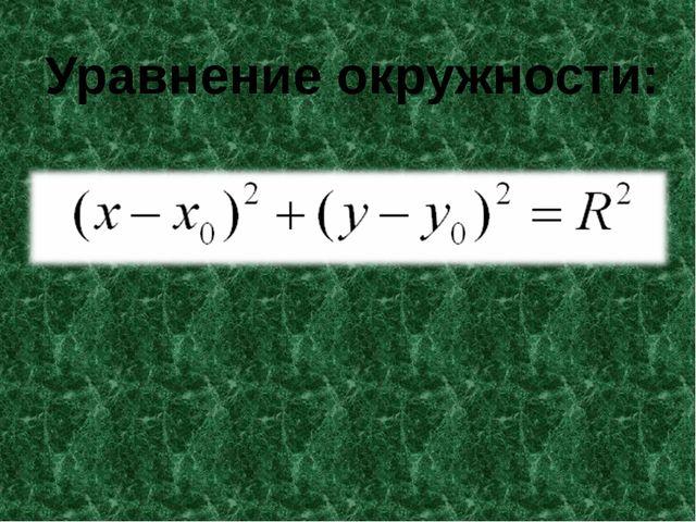 Уравнение окружности: