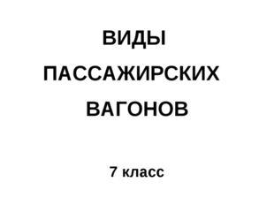 ВИДЫ ПАССАЖИРСКИХ ВАГОНОВ 7 класс