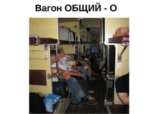 Вагон ОБЩИЙ - О