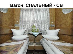 Вагон СПАЛЬНЫЙ - СВ