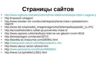 Страницы сайтов http://www.mgtours.ru/zheleznodorozhnie-bileti/numeratsiya-me