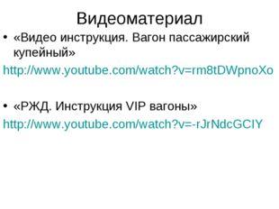 Видеоматериал «Видео инструкция. Вагон пассажирский купейный» http://www.yout
