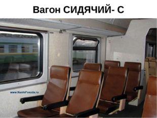Вагон СИДЯЧИЙ- С