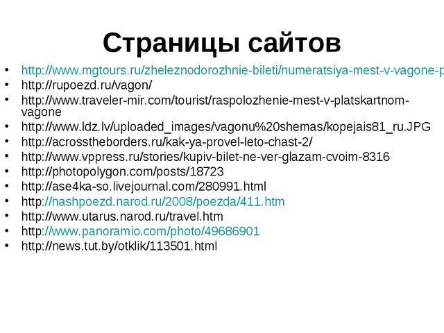 Страницы сайтов http://www.mgtours.ru/zheleznodorozhnie-bileti/numeratsiya-me...