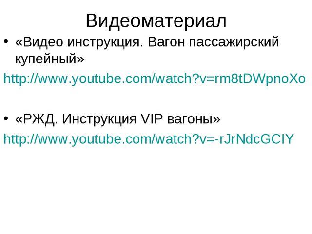 Видеоматериал «Видео инструкция. Вагон пассажирский купейный» http://www.yout...
