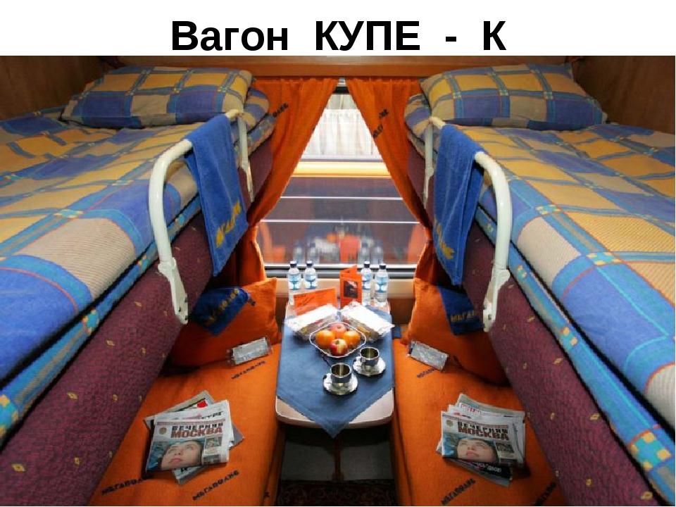 Вагон КУПЕ - К