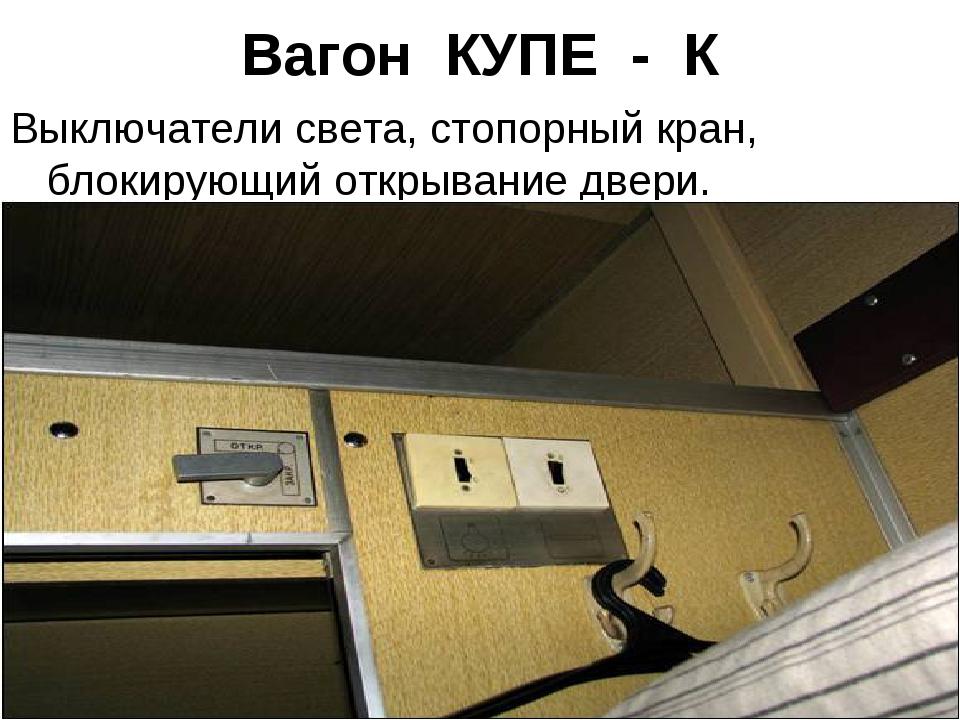 Вагон КУПЕ - К Выключатели света, стопорный кран, блокирующий открывание двер...