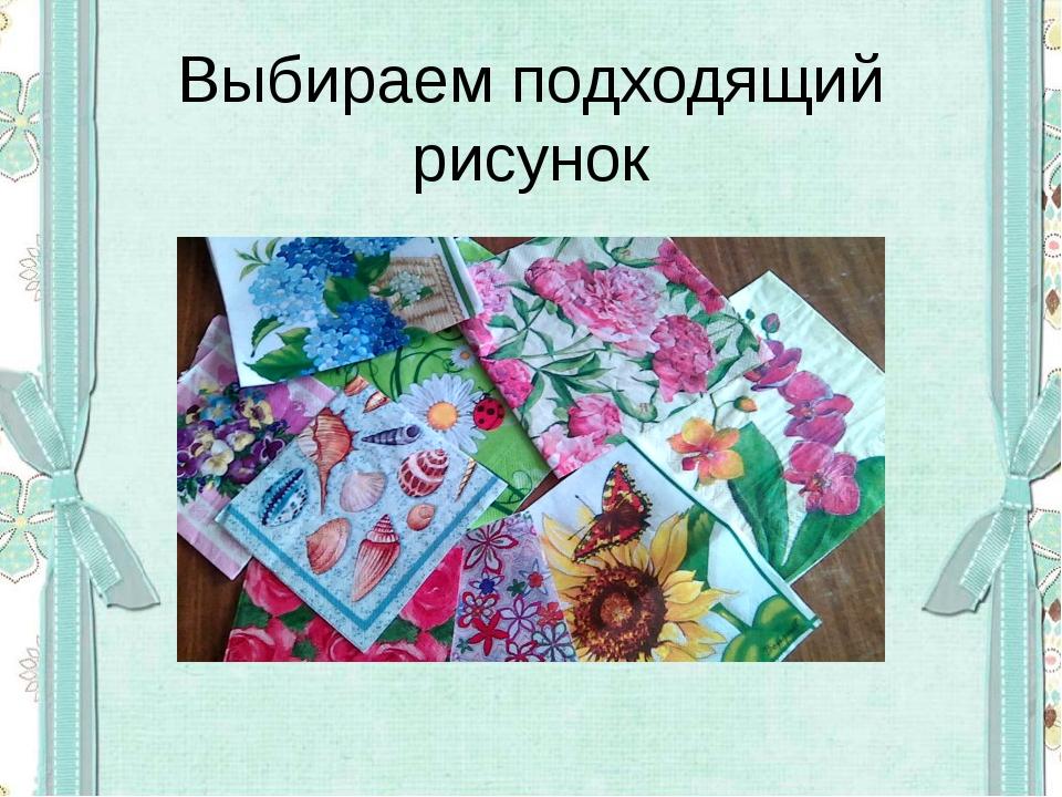 Выбираем подходящий рисунок