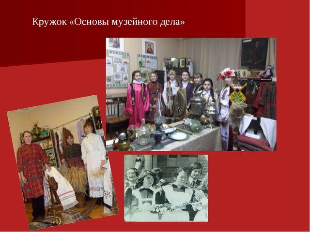 Кружок «Основы музейного дела»