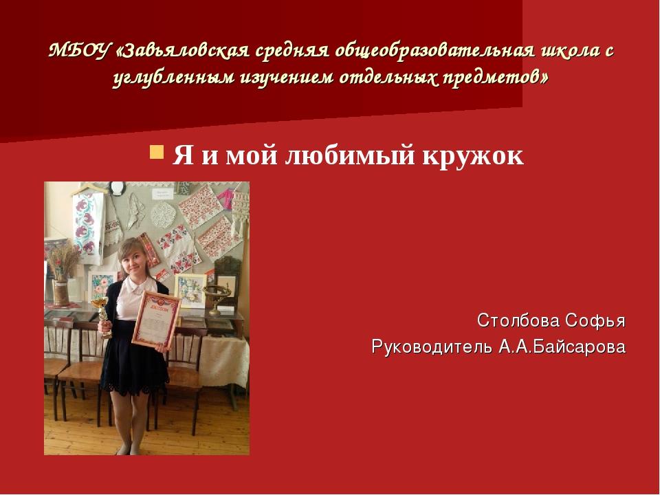 МБОУ «Завьяловская средняя общеобразовательная школа с углубленным изучением...