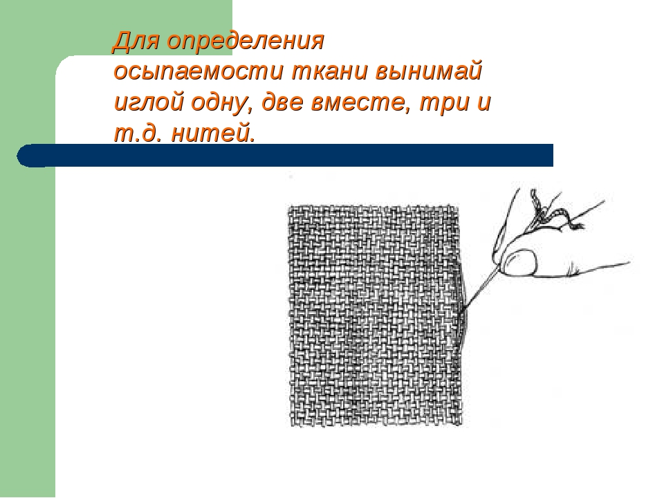 Для определения осыпаемости ткани вынимай иглой одну, две вместе, три и т.д....